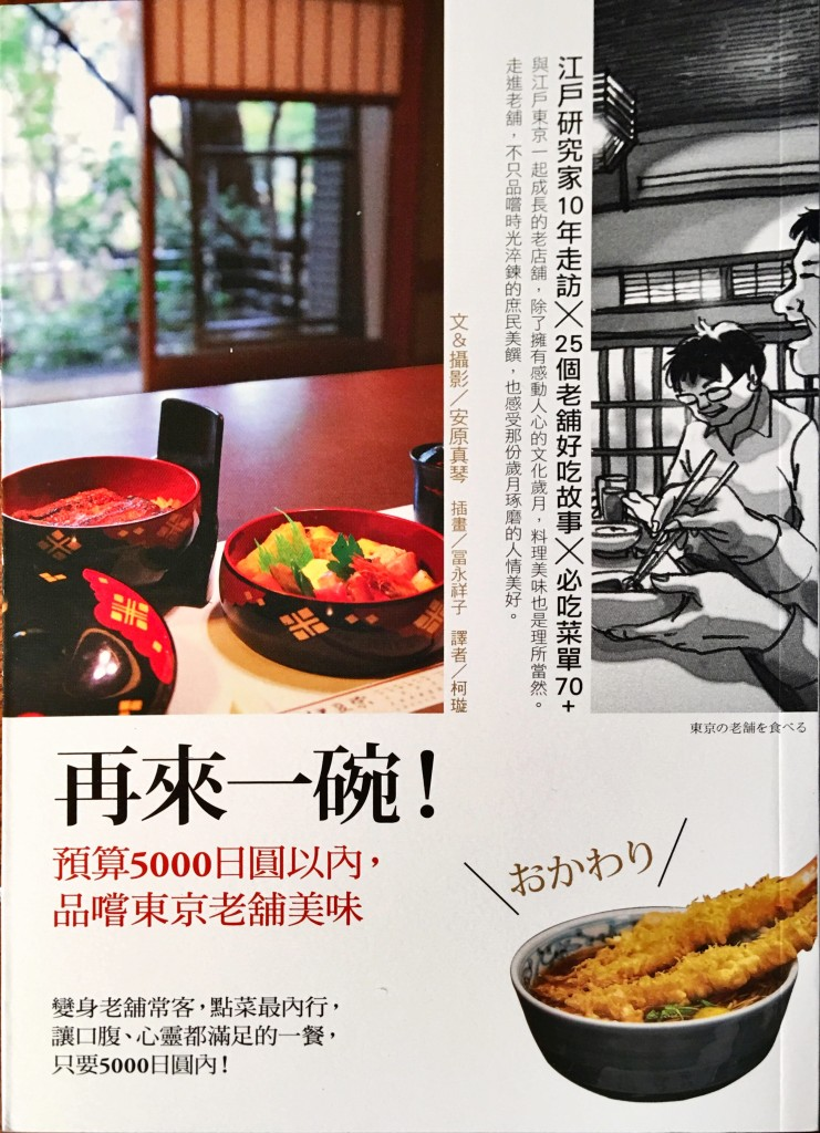 台湾版『東京老舗美味』